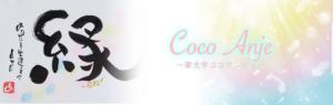 筆文字Coco ange