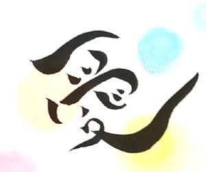 沖縄筆文字教室