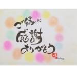 筆文字アート 沖縄 ココアンジュ