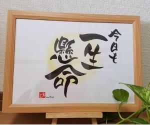 筆文字アート 沖縄