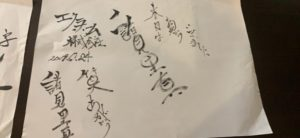 筆文字アート 沖縄 心理カウンセラー名嘉真あす香