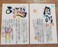 筆文字アート沖縄 CocoAnge 心理カウンセラー名嘉真あす香