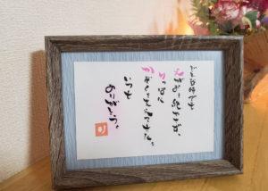筆文字アート沖縄 うるま市 心理カウンセラー名嘉真あす香